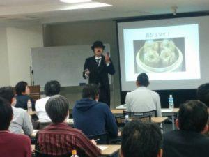 セミナー講義2