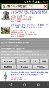 screenshot_2016-12-20-13-10-40