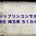 埼玉県在住20代副業会社員、好青年ちくわさん【フジップリンコンサル動画】