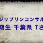 千葉県の30代餃子好き!?会社員Tさん【フジップリンコンサル動画】