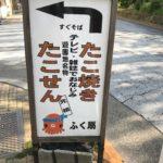 せどりをする人の家族サービス【東京都あらかわ遊園】
