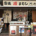 大阪なんば徒歩15分!早朝から楽しめる木津市場【観光グルメ】