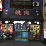【せどりグルメ】大阪日本橋で一人焼肉♪【リシュラン一つ星】