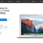 最高スペックの MacBook Air を33156円安く買う方法【Apple認定整備済製品 】