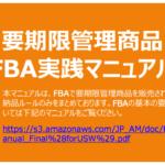アマゾン要期限管理商品と危険物の販売方法【これだけで完結!】