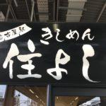 【名古屋駅住よし】立ち食いそばを食べるとその土地のことが分かる【定説】