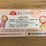 【子連れせどらーさんの家族サービス】東京サマーランドの株主優待券