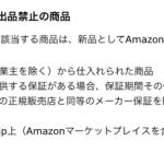 Amazon「新品」として出品禁止の商品、ガイドライン規約変更について