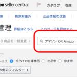Amazon限定商品の出品を削除しておく【規約変更対策】