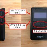 KDC200i使用時にキーボードが出ない時の対策【キーワード検索】
