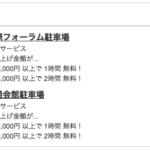 ビックカメラ有楽町店の駐車場に1時間200円で停める方法【提携高額番付横綱!】