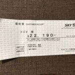 北九州空港のはずが福岡空港に到着!?【ショック・ビック・大!】