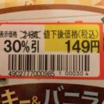 【店舗せどり】KDC200で値引きバーコードを読み込む方法。