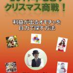 メルマガ登録特典アップしました!【2017年せどりクリスマス商戦!】
