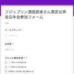 メルマガ読者さん限定忘年会のお知らせ【フジップリン通信初企画!】
