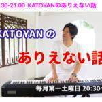 カトヤンさんのラジオ番組に出演します!【せどりのネット副業からラジオ出演】