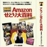 Amazonせどり大百科プレゼントします!【メルマガ登録特典またまた更新!】