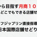 【ITF日本国際店舗せどり連盟】フジップリンのせどりチーム名前決定!
