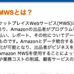 店舗せどりに必要な MWS-API と検索アプリの組み合わせについて説明します