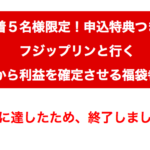【募集の報告】ITF日本国際店舗せどり連盟。フジップリンのせどりチーム