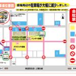 2017年栃木県おもちゃ団地チャリティバザール攻略法!