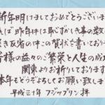 平成30年元旦、フジップリン日記の読者様へ年賀状を書きました。