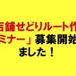【本日募集開始!】店舗せどりルート作りセミナー@大阪
