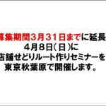 【※募集終了】稼ぐための店舗せどりルート作りセミナー@東京4月8日(日)のご紹介