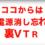 【裏VTRあり】北海道でも通用するように東京でAmazonせどり【フジップリンコンサル】