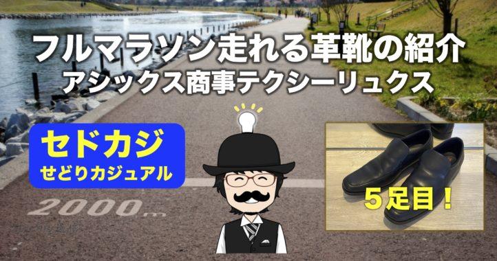 フルマラソン走れる革靴の紹介「アシックステクシーリュクス」【せどりカジュアル】