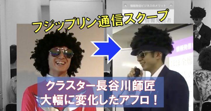 【スクープ!】情報発信セミナーでクラスター長谷川師匠のアフロが大幅に変化していた!
