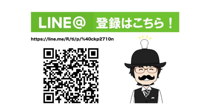 【時給1万円動画プレゼント中!】フジップリンがLINE@はじめました!