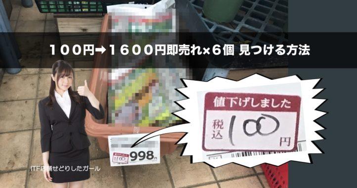 保護中: 【メルマガ読者限定】100円仕入れ1600円即売れを6個見つけた方法教えます。
