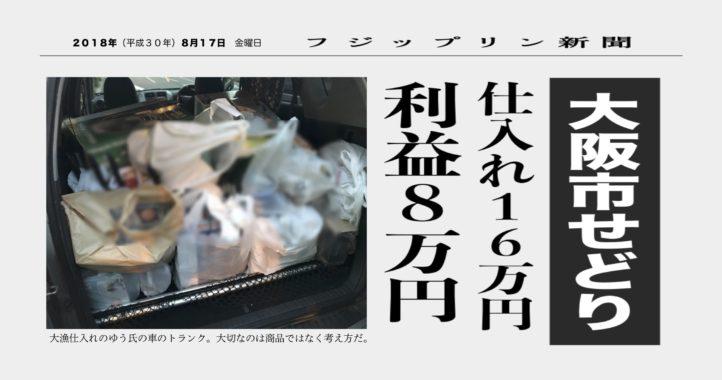 大阪市内の店舗せどりコンサル。仕入れ16万円、利益は8万円の結果報告。