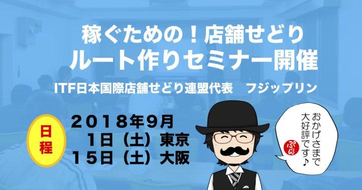 稼ぐための!店舗せどりルート作りセミナー開催します【東京9/1(土)、大阪9/15(土)】