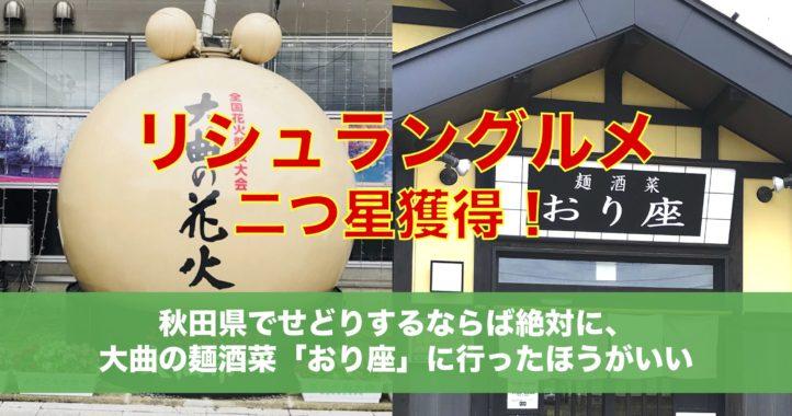 秋田県でせどりするならば絶対に、大曲の麺酒菜「おり座」に行ったほうがいい【日本三大花火大会開催地】
