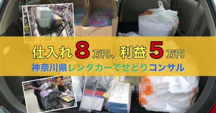 【せどり】結果は仕入れ8万円で利益5万円。神奈川県レンタカーでコンサル。