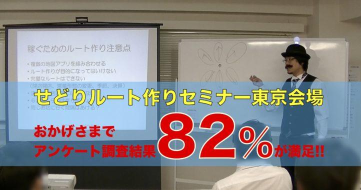 参加者82%が「非常に良かった」店舗せどりルート作りセミナー@東京は大盛況!