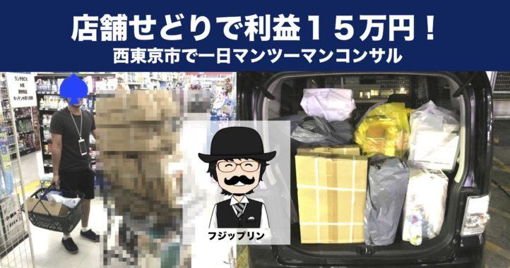 店舗せどりのコンサルで見込み15万円!【西東京市タダシさん】