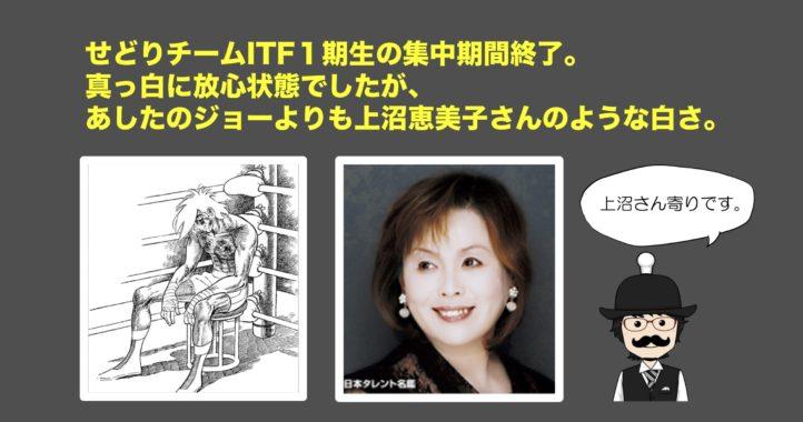 保護中: 【メルマガ限定】ITF1期生の集中期間を終えて、上沼恵美子さんのように真っ白になりました。