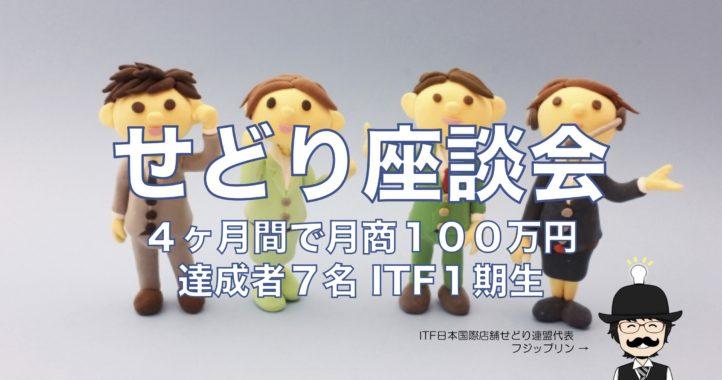 【せどり座談会】開始4ヶ月で月商100万円を達成者した7名【ITF1期生】