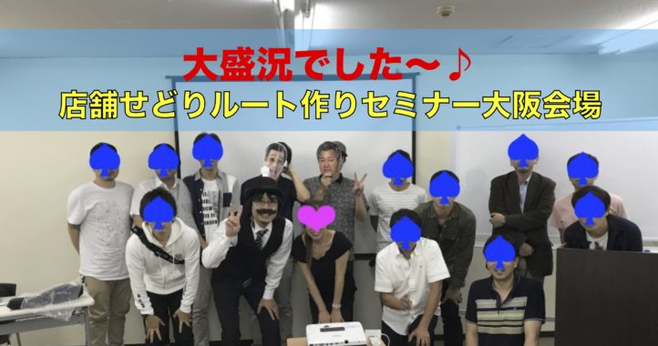 大阪ルート作りセミナー大盛況の報告♪