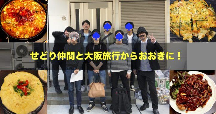 せどり仲間と大阪旅行からおおきに!