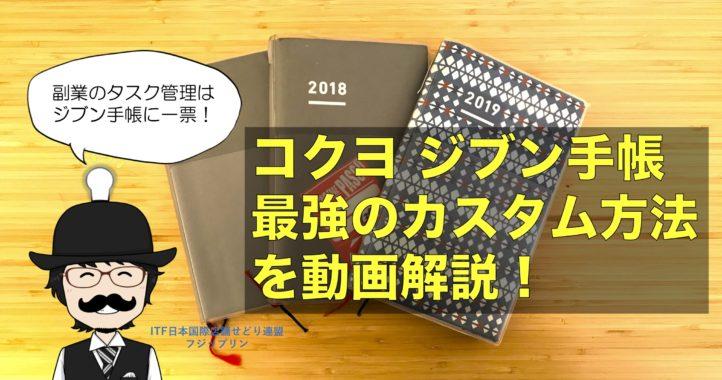 【2019年ジブン手帳使い方】最強カスタム方法を動画で解説!【副業のタスク管理】