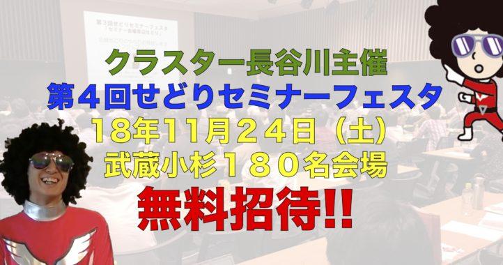 【せどり業界最大イベント無料招待!】第4回せどりセミナーフェスタ開催のお知らせ