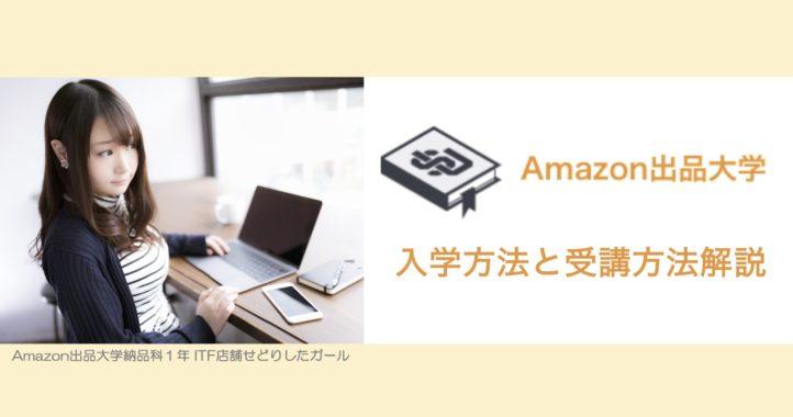 名門校Amazon出品大学ならせどりの始め方が分かります。