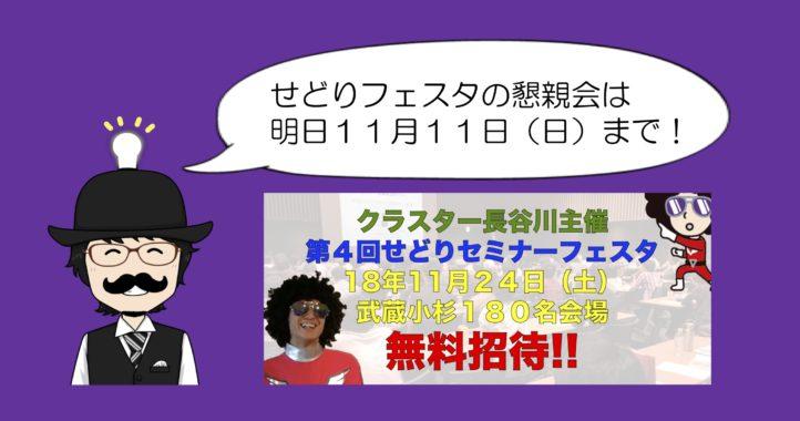 【人生が変わる!】せどりセミナーフェスタ懇親会の申し込みは明日まで!