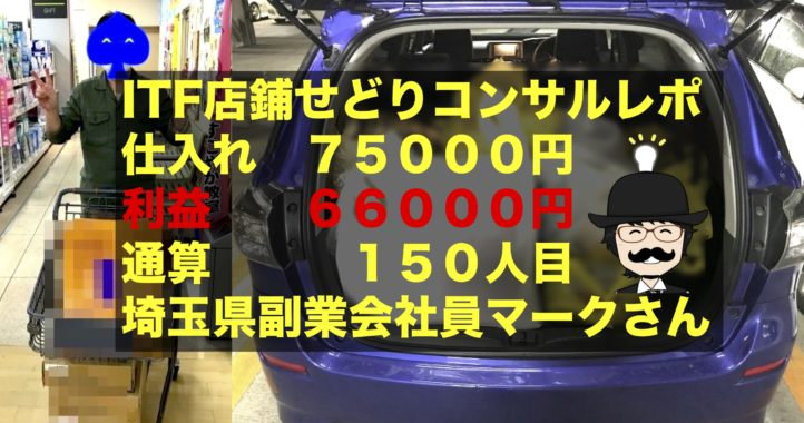 日給6万円!店鋪せどりフジップリンコンサル報告【通算150人目!】
