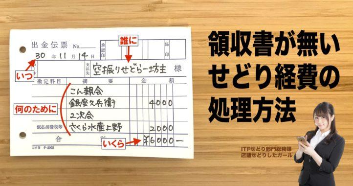 領収書が無い、せどり経費の処理方法【懇親会/フリーマッケット仕入れ/交通費】