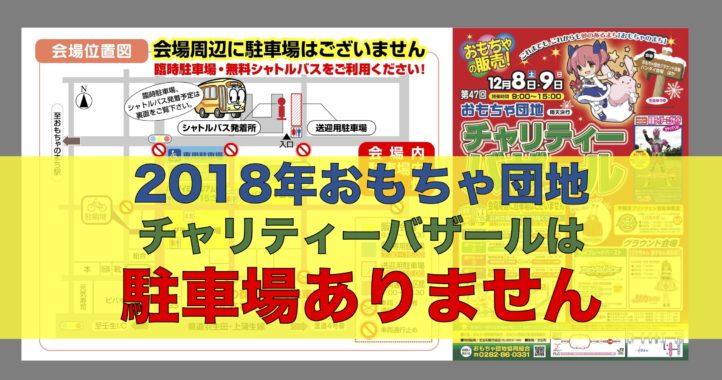2018年おもちゃ団地チャリティーバザールは駐車場ありません【栃木県壬生町 】